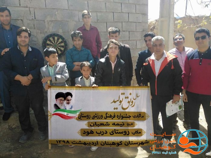 جشنواره فرهنگی ورزشی روستایی شهرستان کوهبنان در روستای درب هود