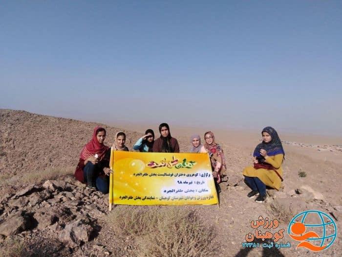 کوهروی دختران فوتسالیست بخش طغرالجرد شهرستان کوهبنان