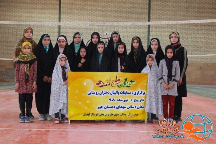 مسابقات والیبال دختران روستایی به مناسبت دهه کرامت وهفته حجاب وعفاف