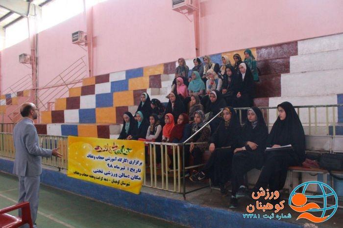کارگاه آموزشی حجاب و عفاف ویژه دختران باشگاه فرهنگی و ورزشی کوثر
