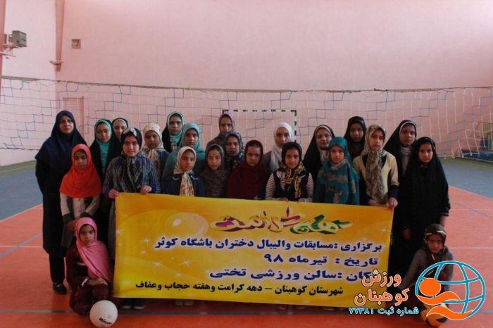 مسابقات والیبال دختران باشگاه فرهنگی و ورزشی کوثر شهرستان کوهبنان