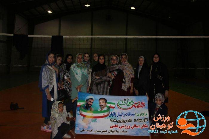 مسابقات والیبال بانوان شهرستان کوهبنان به مناسبت هفته دولت