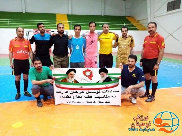 بنیاد شهید قهرمان مسابقات فوتسال کارمندان