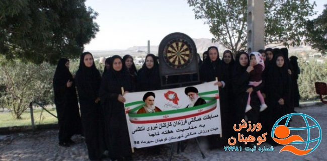 سابقات همگانی فرزندان کارکنان نیروی انتظامی شهرستان کوهبنان