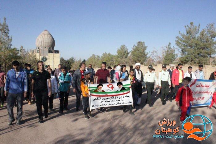پیاده روی خانوادگی کارکنان نیروی انتظامی شهرستان کوهبنان به مناسبت هفته ناجا برگزار شد.