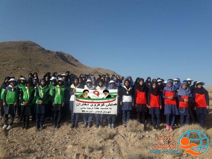 ?همایش کوهروی دختران شهرستان کوهبنان به مناسبت هفته تربیت بدنی و ورزش برگزار شد.