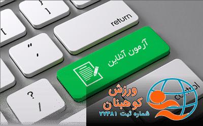 مسابقه مرکز بهداشت شهرستان کوهبنان- ویژه بانوان شهرستان