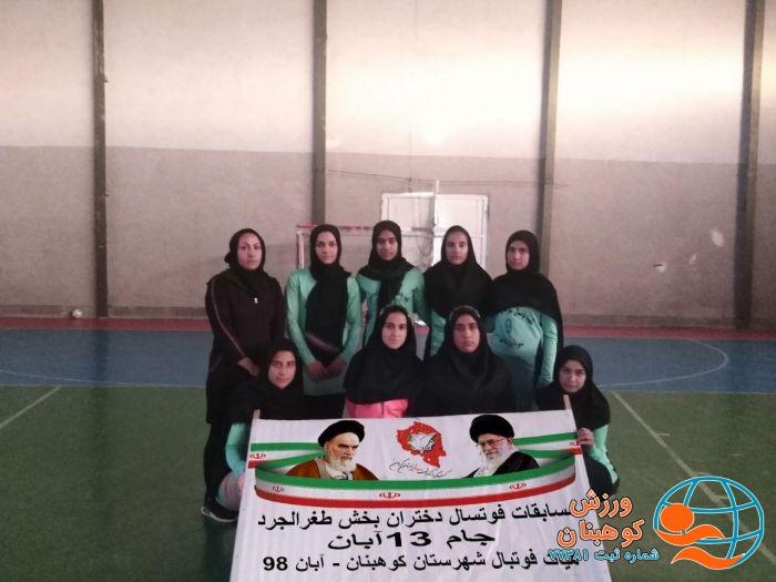 📌قهرمانان مسابقات فوتسال دختران بخش طغرالجرد شهرستان کوهبنان جام ۱۳ آبان مشخص شدند.