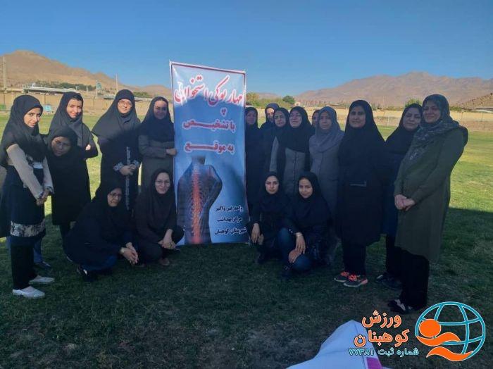 همایش ورزش عصر گاهی بانوان شهرستان کوهبنان به مناسبت هفته سلامت زنان با همکاری هیئت ورزش های همگانی