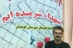 دو انتصاب جدید در هیئت فوتبال شهرستان کوهبنان