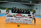 تیم پاسارگاد قهرمان مسابقات والیبال بانوان شهرستان کوهبنان شد