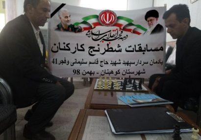 مسابقات شطرنج کارکنان ادارات  شهرستان کوهبنان