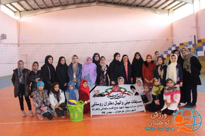 مسابقات مینی والیبال دختران روستایی