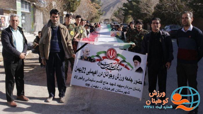 راهپیمایی روز ۲۲ بهمن سال ۱۳۹۸