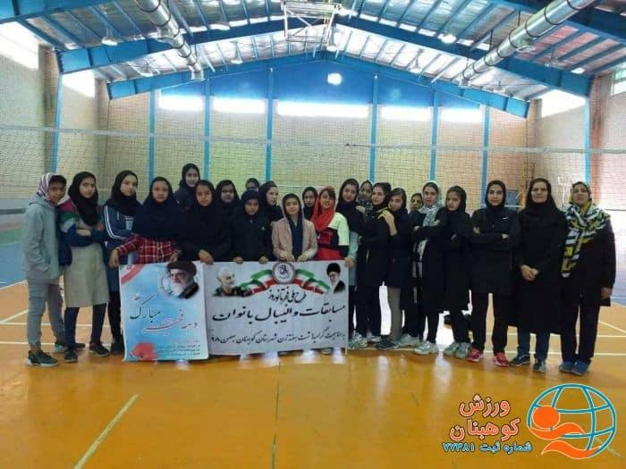 برگزاری مسابقات والیبال بانوان در شهرستان کوهبنان