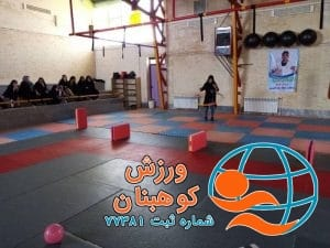 مسابقات آمادگی جسمانی بانوان شهرستان کوهبنان