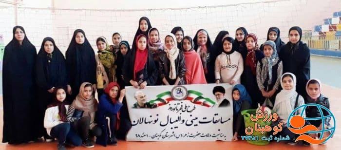 مسابقات مسابقات مینی والیبال نونهالان شهرستان کوهبنان