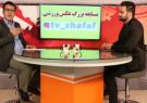 نشریه صعود در پیج TV شفاف برگزار می کند