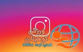 راه یابی خانم نجمه قاسمی به مرحله نهایی مسابقه مجازی ورزش همگانی