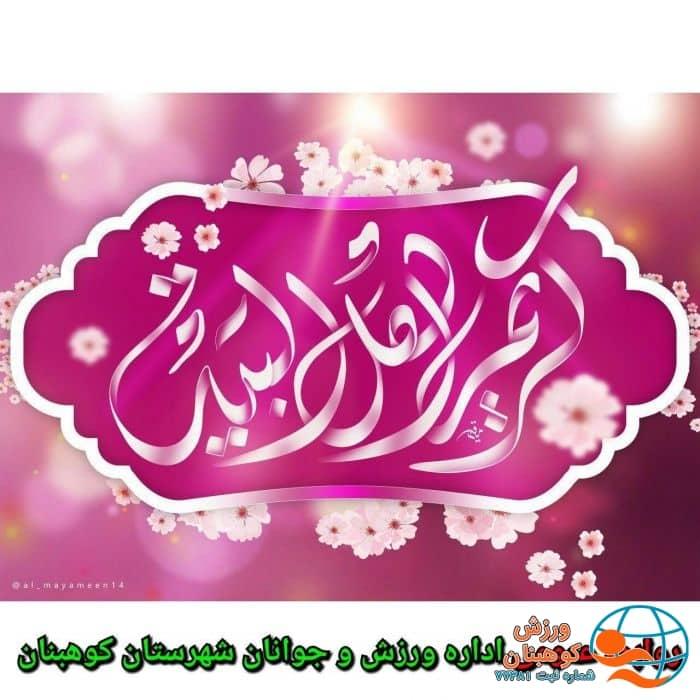 تبریک میلاد امام حسین (ع) اداره ورزش و جوانان کوهبنان