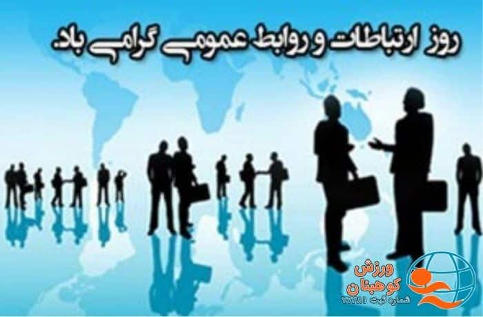 فرا رسیدن روز ملی ارتباطات و روابط عمومی