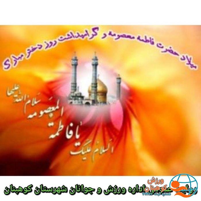 پیام تبریک روز دختر سرپرست اداره ورزش و جوانان شهرستان کوهبنان
