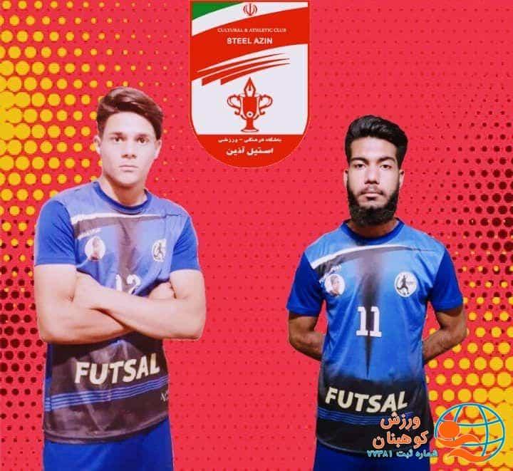 موفقیت دوبازیکن باشگاه جهان اسپرت شهرستان کوهبنان در تست باشگاه استیل آذین تهران