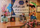 تجلیل از خبرنگاران شهرستان کوهبنان به مناسبت روز خبرنگار