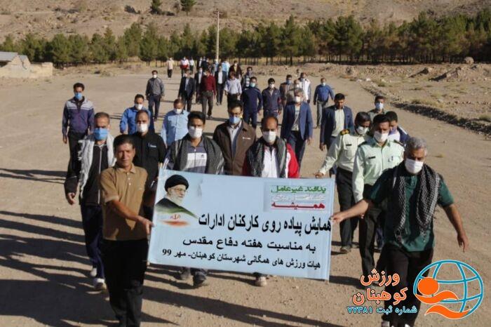 همایش پیاده روی ونرمش صبحگاهی کارکنان ادارات شهرستان کوهبنان به مناسبت هفته دفاع مقدس