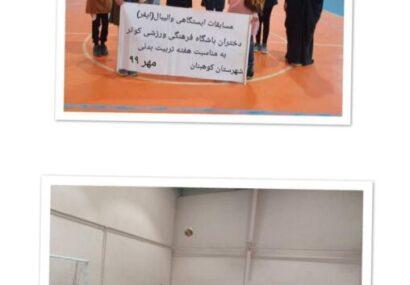 مسابقات ایستگاهی والیبال (ایفر) دختران باشگاه فرهنگی ورزشی کوهبنان