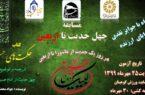 اسامی نفرات منتخب و برتر مسابقه چهل حدیث حسینی پس از قرعه کشی اعلام شد.