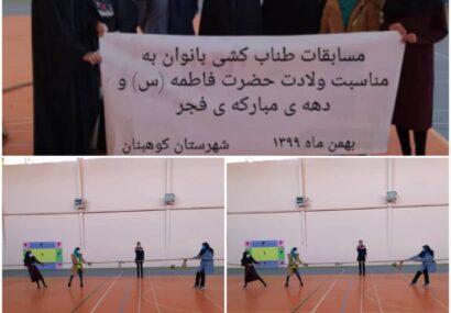 مسابقات طناب کشی ۳نفره بانوان  به مناسبت گرامیداشت ولادت حضرت زهرا