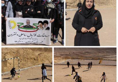 مسابقات فوتبال ساحلی بانوان بخش طغرالجرد شهرستان کوهبنان