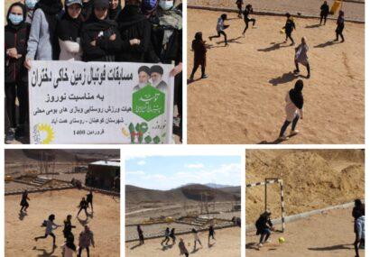 مسابقات فوتبال زمین خاکی دختران روستایی بخش طغرالجرد شهرستان کوهبنان