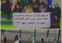 والیبال بین دختران بخش طغرالجرد ودختران دشتخاک برگزار شد