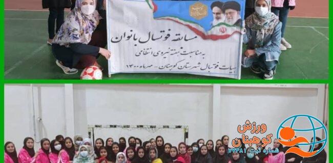 تیم فوتسال بانوان شهرستان کوهبنان
