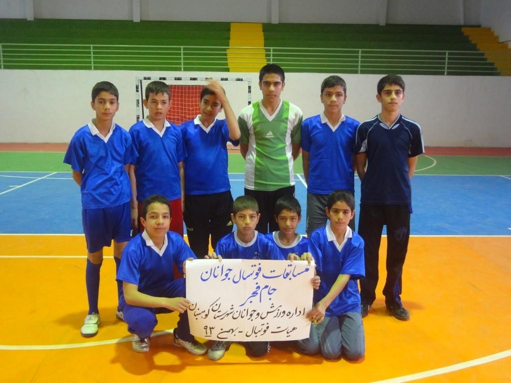 مسابقات فوتسال نوجوانان پایگاه های مقاومت شهرستان کوهبنان