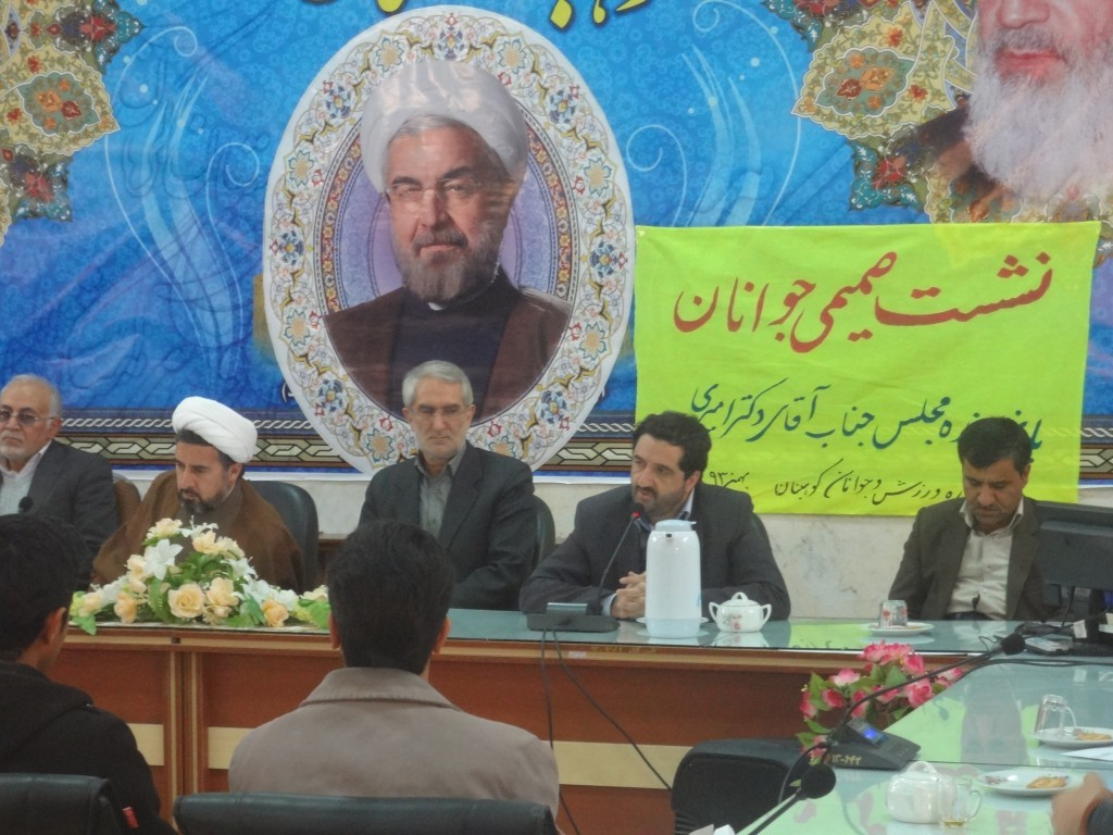 نشست صمیمی جوانان کوهبنانی بانماینده مجلس