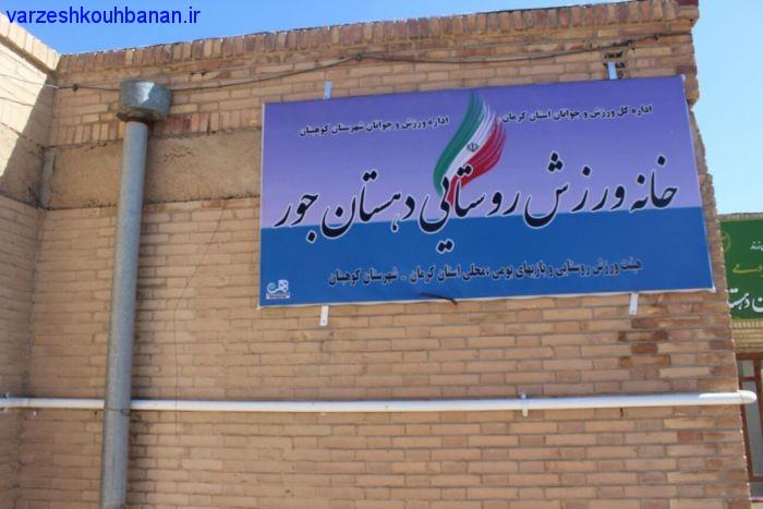 افتتاح خانه ورزش روستایی دهستان جور