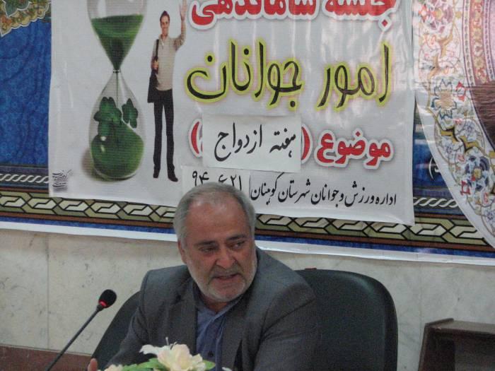 ستاد ساماندهی امور جوانان شهرستان کوهبنان  با موضوع (ازدواج)