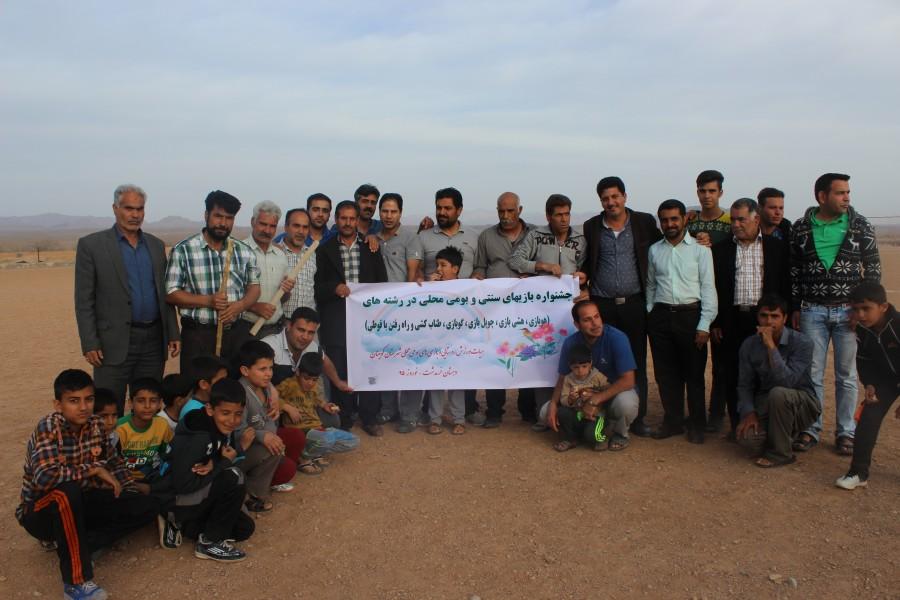 جشنواره بازی های بومی و محلی دهستان خرمدشت