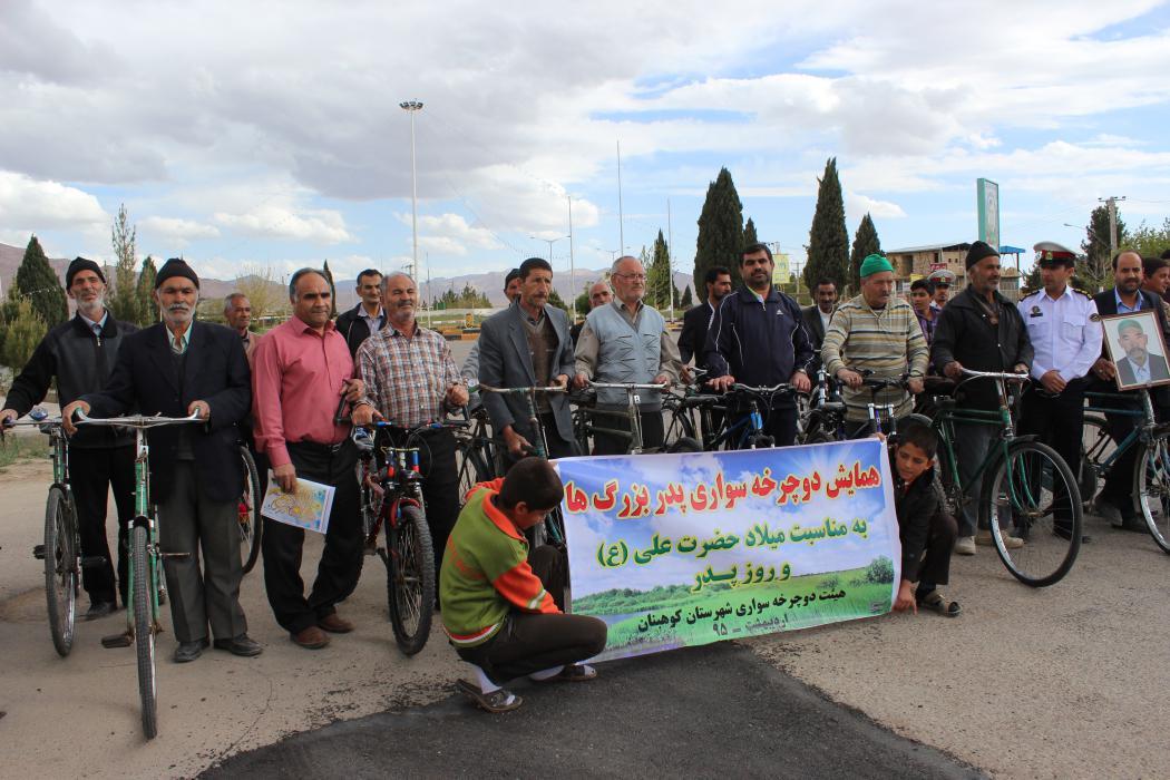 همایش دوچرخه سواری پدر بزرگ های شهرستان کوهبنان