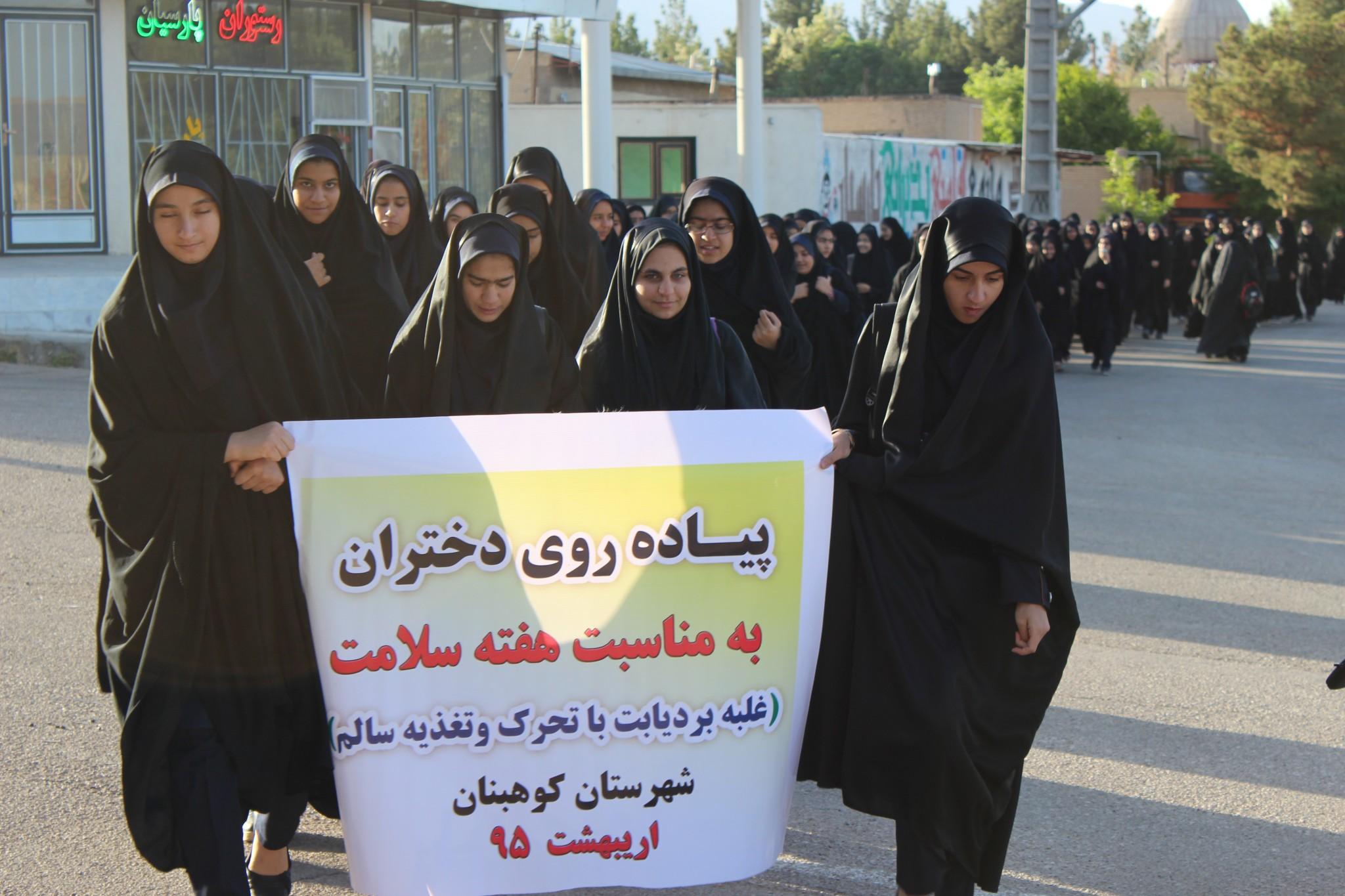 پیاده روی دختران جوان به مناسبت هفته سلامت