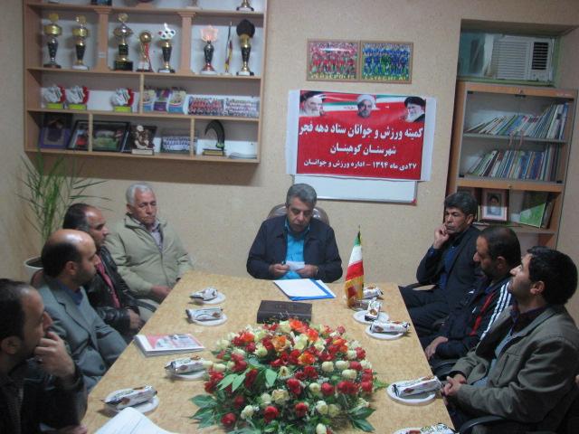 کمیته ستاد دهه فجر شهرستان کوهبنان تشکیل جلسه داد