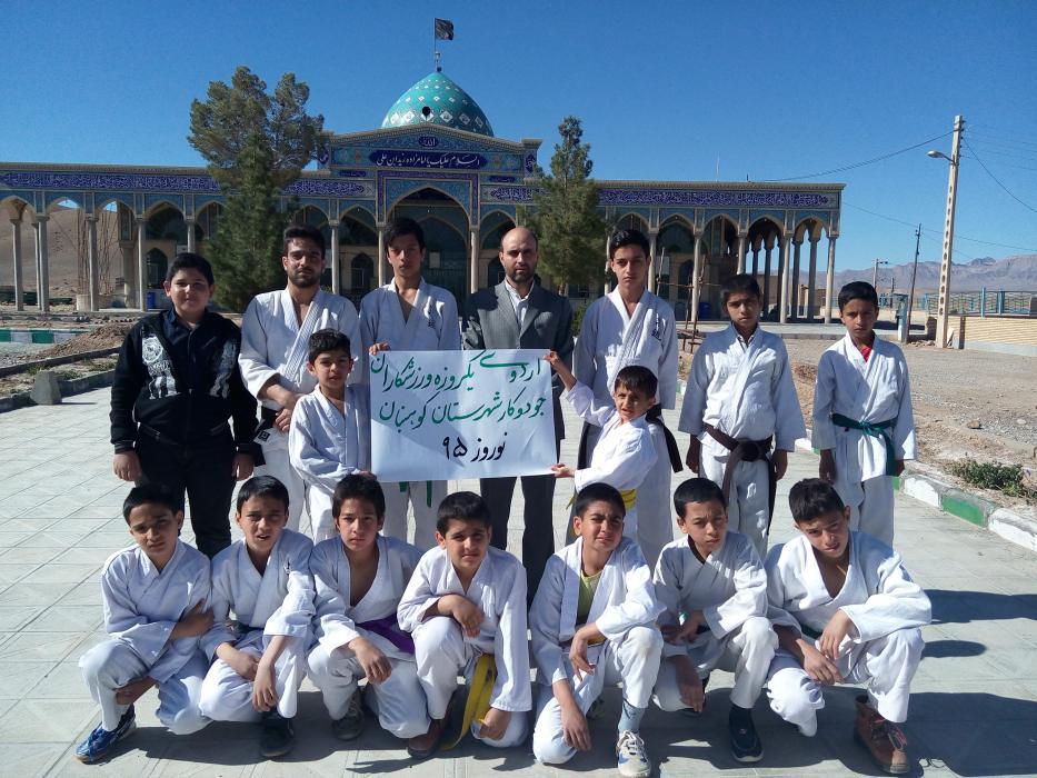 اردو یک روزه ورزش کاران جودو کار شهرستان کوهبنان