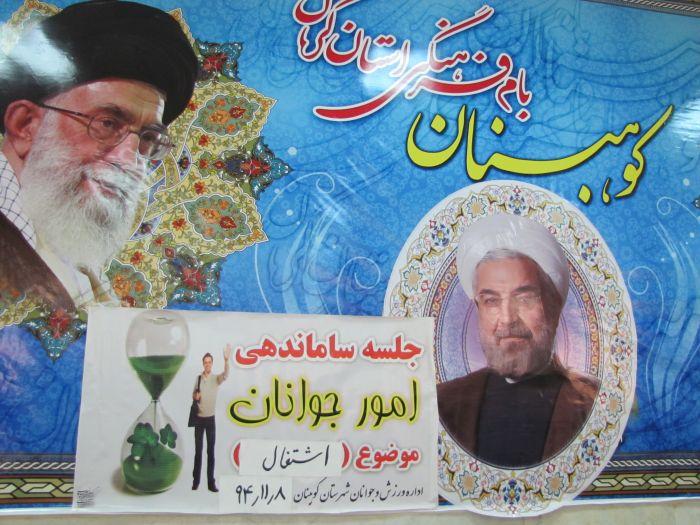 هفتمین نشست اعضای  ستاد ساماندهی  امور جوانان  شهرستان کوهبنان