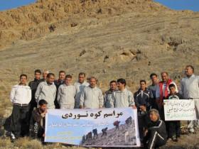 کوهپیمایی کارکنان ادارات شهرستان کوهبنان به مناسبت هفته ی منابع طبیعی