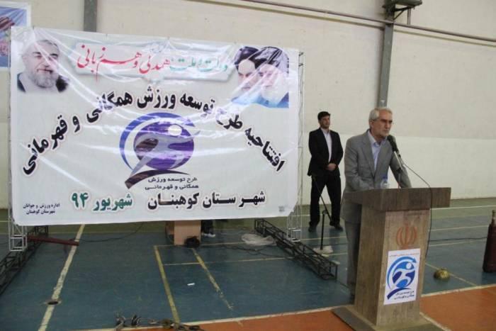 مراسم افتتاحیه آکادمی های قهرمانی شهرستان کوهبنان برگزار شد