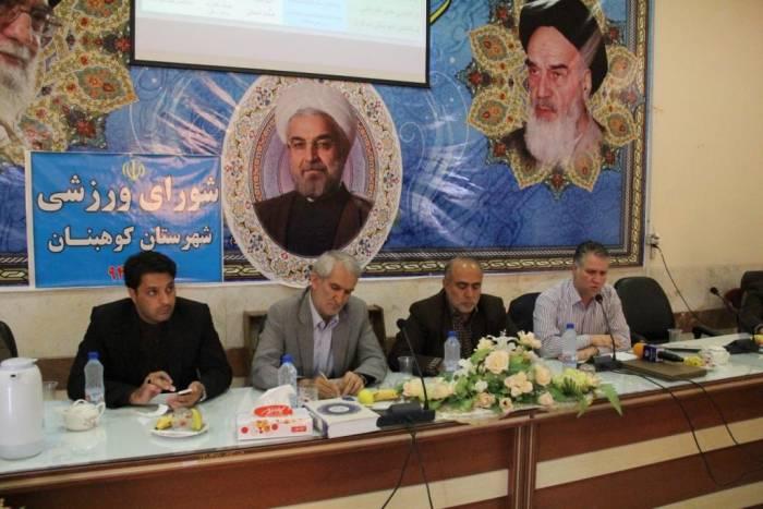 نشت شورای ورزشی شهرستان کوهبنان