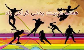 بیش از ۲۰ عنوان برنامه فرهنگی  و ورزشی در شهرستان کوهبنان